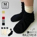 【正活絹4足セット】冷えとり靴下(2枚目ウール)(M) 冷え取り靴下