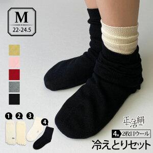 冷えとり健康法に一番適したゆったり靴下4枚セット。暖かくて快適なウール5本指靴下が2枚目【正...