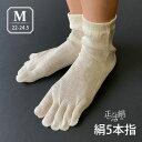 冷えとり健康法に一番適したゆったり絹5本指靴下(1枚目)【正活絹】1枚目:絹5本指ソックス(M)[M...