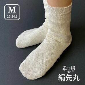 【正活絹】絹先丸ソックス(M)