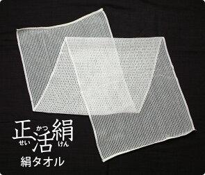 【正活絹】絹タオル