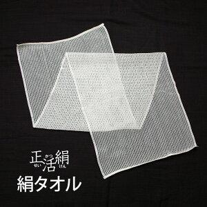 (メール便130円)身体を洗う絹100%のボディータオル。半身浴のお供に。角質が取れてすべすべ。日...
