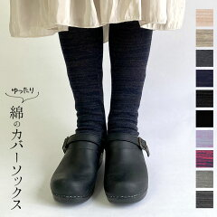 ゆったり綿のカバーソックス 冷え取り靴下 841【あす楽】[I:9/20]