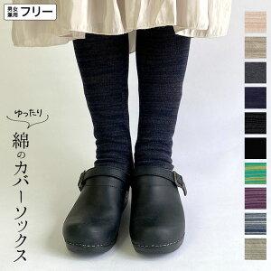 ゆったり綿のカバーソックス/冷え取り靴下[M:57/200]