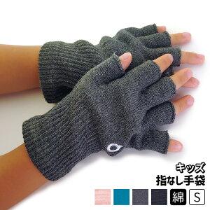 ハンドウォーマー(Sサイズ) スマホ手袋 841[I:3/20]