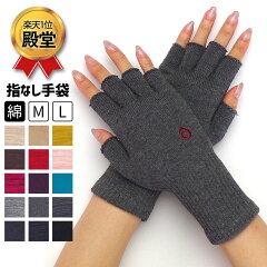 841ハンドウォーマー スマホ手袋[I:9/40]