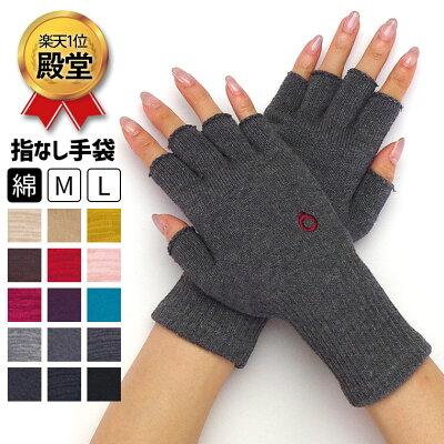 【ランキング1位】指なし手袋でパソコン中も温かい。14カラーのアームウォーマー。スマホ手袋と...
