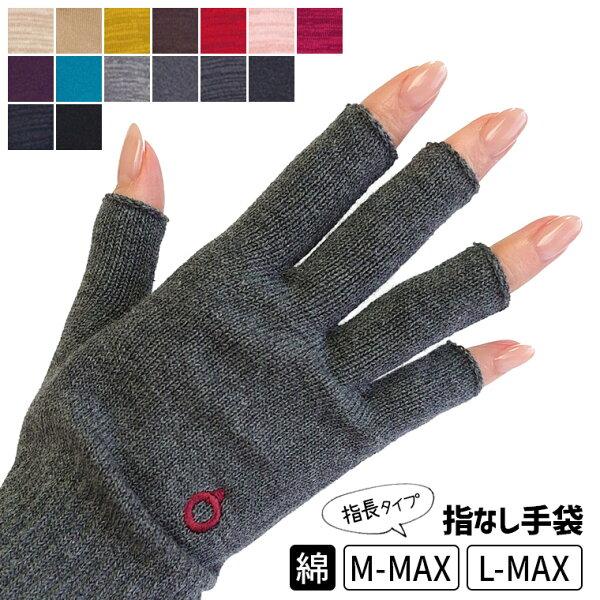 ハンドウォーマーMAX(指長)手袋レディースメンズ指なしスマホ対応綿コットン洗える洗濯 手荒れ軍手防寒温かいスマートフォン対応ス