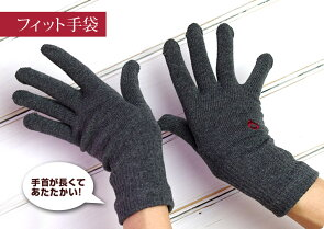 フィット手袋