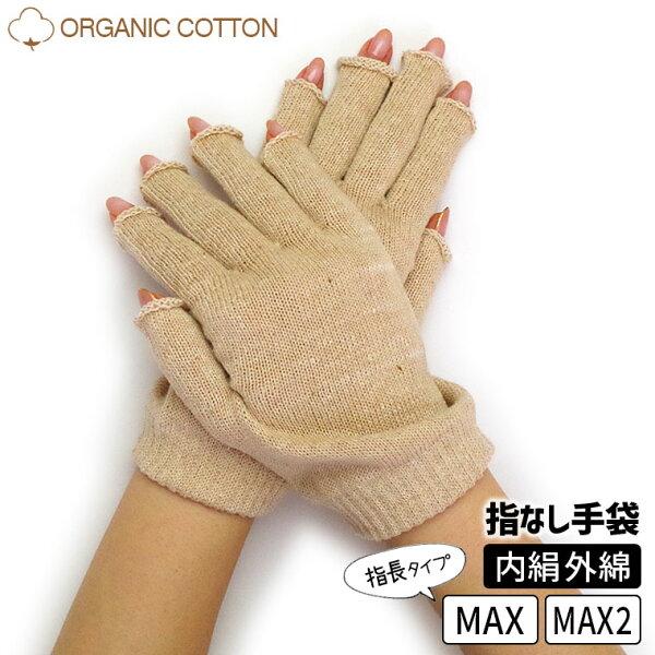 ゆったり100%内絹外綿ハンドウォーマーMAX(指長)手袋レディースメンズ指なし手袋スマホ対応保湿就寝時手荒れ洗えるシルク天然繊