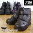 【靴下20枚用】841の冷えとり靴(ベルクロ) 冷え取り靴 日本製 841【あす楽】
