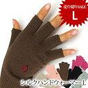 【アウトレット】シルクハンドウォーマー(Lサイズ) スマホ手袋 841【あす楽】[I:3/20]