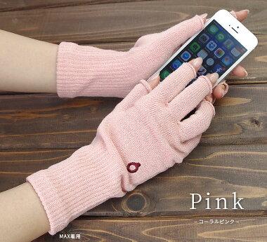シルクハンドウォーマーMAXスマホ手袋841[I:9/40]