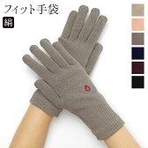 シルクフィット手袋 絹手袋 手首長め おやすみ 防寒 保湿 温かい 日本製 841【あす楽】[I:9/40]