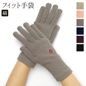 シルクフィット手袋 841【あす楽】[I:9/40]