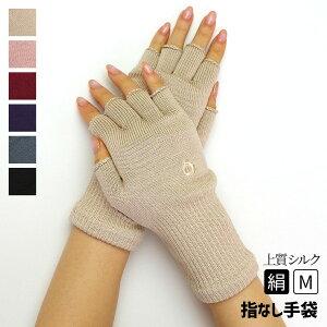高級シルクの指なし手袋 寒い時のキーボード操作も楽々。レディース メンズ 日本製上質シルクハ...