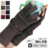 上質シルクハンドウォーマーMAX(指長) スマホ手袋 絹 絹手袋 おやすみ手袋 日本製 指先なし レディース メンズ 防寒 保湿 暖かい UVカット 紫外線防止 室内手袋 841【あす楽】[I:9/40]