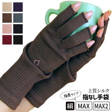 上質シルクハンドウォーマーMAX(指長) 手袋 レディース メンズ スマホ 対応 絹 絹手袋 指先なし 手荒れ用手袋 おやすみ手袋 防寒 保湿 温かい スマートフォン対応 スマホ手袋 てぶくろ UVカット 紫外線防止 室内手袋 日本製 全6色 841【あす楽】[I:9/50]