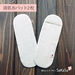 シルク布ナプキンで冷えとりを。毒出し帯に使われている清肌布使用。絹→綿→絹→綿の4枚重ね。...