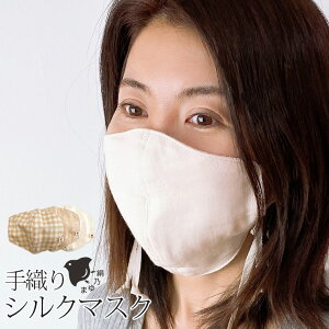(メール便200円)シルクマスクで冷えとりを。毒出し帯に使われている清肌布使用。美肌効果が期待...