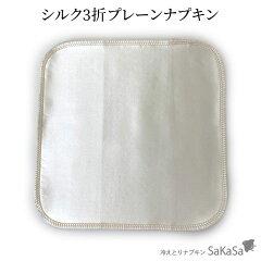 シルク3折プレーンナプキン/シルク布ナプキン(HAPPY DAY SILK)[I:3/13]