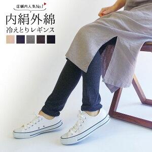 冷えとりファッションに役立つ天然繊維100%。縫目外側でやさしい肌触り。ゆったりレギンス(スパ...