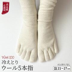 冷えとり健康法の2枚目に。重ね履き用ウール100%ゆったり靴下。フリーサイズ(22~27)【奈良県広...
