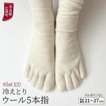 【冷え取り靴下】ウール5本指ソックス レディース メンズ ウール100% かかとなし ゴムありなし選択可 奈良県広陵町 日本製 M/L 841【あす楽】[I:9/40]