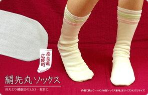 【2足バリューセット】絹先丸ソックス