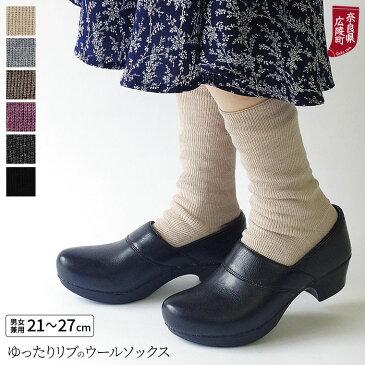ゆったりリブのウールソックス 冷え取り靴下 レディース メンズ 日本製 全6色 M/L 841【あす楽】[I:9/40]