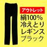 絹100%冷えとりレギンス・ブラック (アウトレット) シルク 冷え取り 10分丈 841【あす楽】[I:9/10]