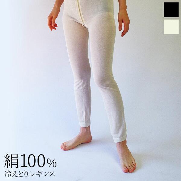 シルク100%冷えとりレギンスレディースシルクレギンススパッツ絹100%秋冬冬あったか汗取り冷えとり冷え取り10分丈インナー敏感