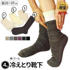 【冷え取り靴下 4足セット】基本の冷えとり靴下 あったか 奈良県広陵町 シルク ウール 日本製…