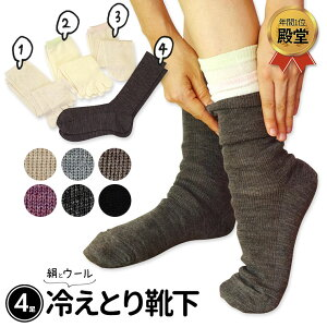 【冷え取り靴下 4足セット】基本の冷えとり靴下 奈良県広陵町 シルク ウール 841【あす楽】…