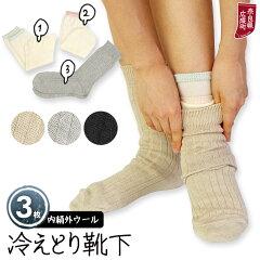 冷えとり靴下3枚セット。1枚目内絹外ウール5本指、2枚目内絹外ウール先丸、3枚目綿先丸。3枚目...