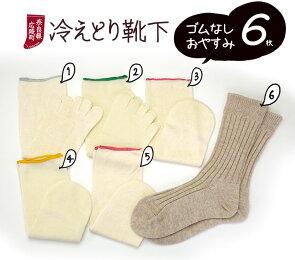 奈良県広陵町のおやすみ冷えとり靴下セット