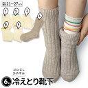 【冷え取り靴下 6足セット】奈良県広陵町のおやすみセット/冷え取り靴下/シルク/ウール【送料無料】