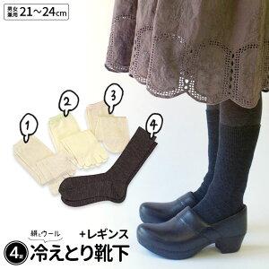 冷えとり靴下4足セットと冷えとりレギンス入りの初心者用セット 重ね履き靴下 絹5本指靴下 レデ...