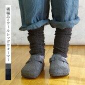 縄編みウールのレッグウォーマー