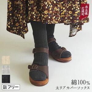 (メール便200円)冷えとり靴下の4枚目(一番外側)に。綿100%のおしゃれゆったり先丸カバーソック...