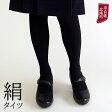 絹タイツ シルクタイツ 冷えとりタイツ 冷え取り 肌側シルク ロング ゆったり レディース (メール便不可) 日本製 841【あす楽】