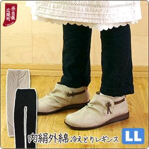 大きいサイズの冷えとりレギンス。ゆったりで妊婦さんにもお勧め。履き心地の良い縫い目外側の...