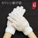 セリシン絹手袋 シルク100% 夏 レディース 未精練絹 絹手袋 おや...