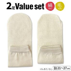 【2足バリューセット】絹&ウール先丸ソックス