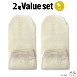 冷えとり靴下 2足セット ウール先丸ソックス 靴下 レディース メンズ ウール100% 冷え取り靴下 暖かい あったか 蒸れない ゴム選択可 かかとなし 日本製 M/L 841[I:9/20]