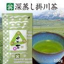冷えとりに最適な緑茶、安くて美味しい掛川茶、有機肥料による安心品質冷えとりせん茶・紫(山英)