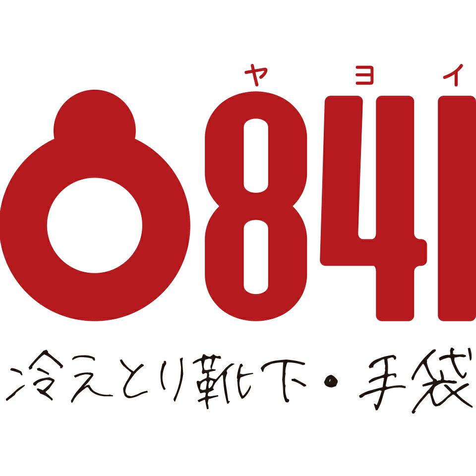 冷えとり靴下の841(ヤヨイ)