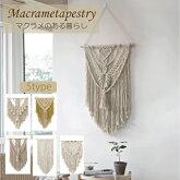 マクラメタペストリーマクラメ編みロープ綿コットンハンギング生成り糸マクラメ結び飾り付けおしゃれインテリア飾りシンプルナチュラル紐装飾大人かわいいフォトブース撮影小物インスタ