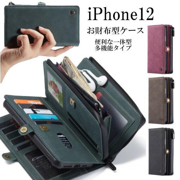 iPhone12 ケース min Pro ProMax iPhone12min iPhone12Pro iPhone12ProMax スマホケース レディース メンズ 人気 シンプル 手帳型ケース 財布 大容量 カード入れ レザー カバー