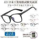 PCメガネブルーライトカットメガネゲーム用メガネUVカットメガネ伊達眼鏡レディースメンズ(めがねケース袋クロス4点セット)日本工業規格試験実証済(JIS規格)